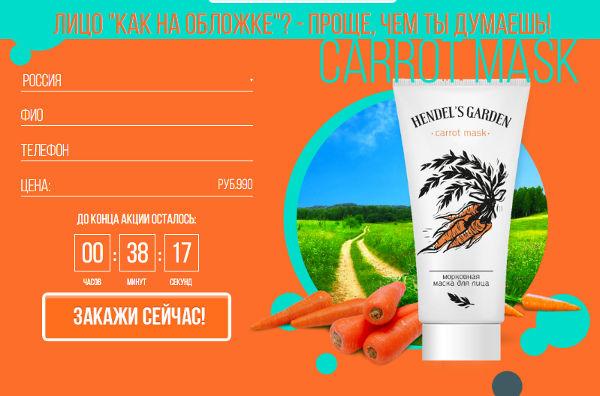 Carrot Mask заказать