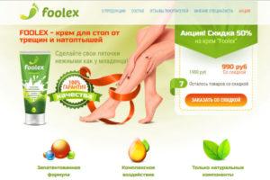 Foolex