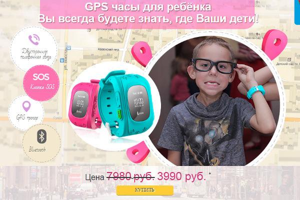 Q50 детские часы