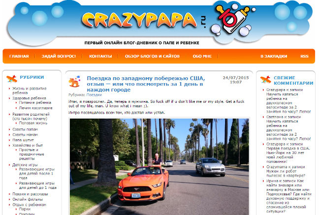 блог Crazypapa