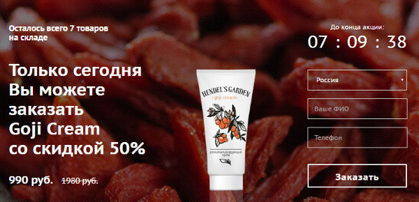 Крем из ягод Годжи