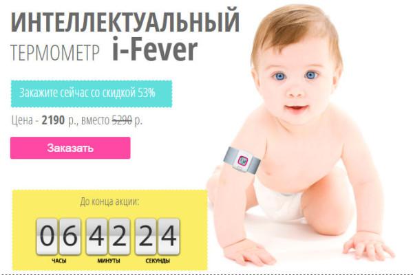 Детский термометр i-fever