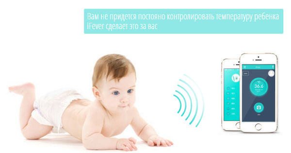 Детский термометр i-fever как работает