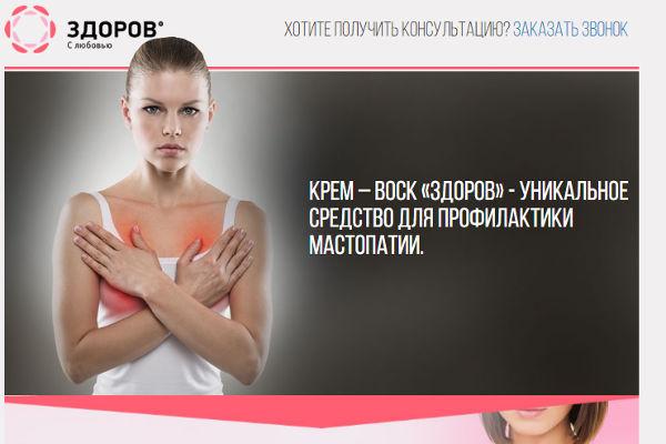 крем воск здоров от мастопатии